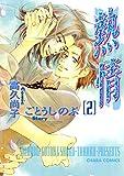 熱情(2) (Charaコミックス)