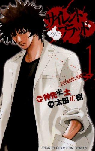 サイレント・ブラッド 1 (少年チャンピオン・コミックス)の詳細を見る