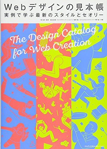 Webデザインの見本帳 実例で学ぶ最新のスタイルとセオリーの詳細を見る
