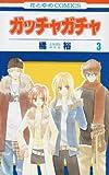 ガッチャガチャ 第3巻 (花とゆめCOMICS)