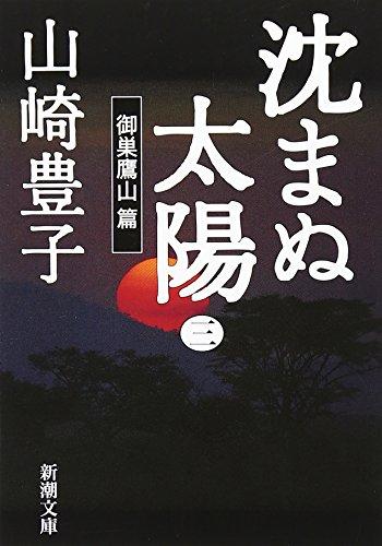 沈まぬ太陽〈3〉御巣鷹山篇 (新潮文庫)の詳細を見る