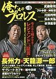 俺たちのプロレス(9) (双葉社スーパームック)