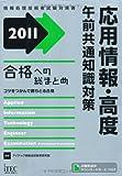 2011 合格への総まとめ 応用情報・高度 午前共通知識対策 (情報処理技術者試験対策書)