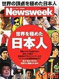 Newsweek (ニューズウィーク日本版) 2012年 8/22号 [雑誌]