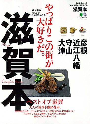滋賀本 (エイムック 3430)
