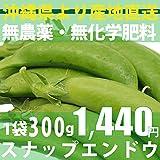 無農薬・無化学肥料 スナップエンドウ 300g