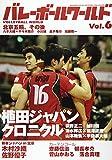 バレーボールワールド 6