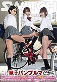 これ見せパンブルマだから!  いつも駐輪所で出会う女子学生が、からかいながらブルマを見せてきたけど、僕がエッチな目で見るもんだから女子も勝手に興奮してエッチできちゃった。 [DVD]