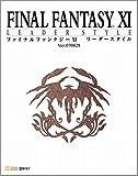 ファイナルファンタジーXI リーダースタイル Ver.070828 (BOOKS for PlayStation2)