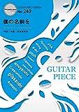 ギターピースGP240 僕の名前を by back number (ギターソロ譜・ギター&ヴォーカル譜) (GUITAR PIECE SERIES)
