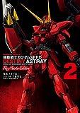 機動戦士ガンダムSEED DESTINY ASTRAY Re: Master Edition(2) (角川コミックス・エース)