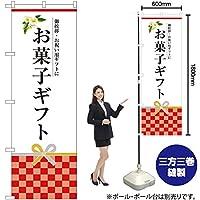 のぼり旗 お菓子ギフト SNB-3035 (受注生産)