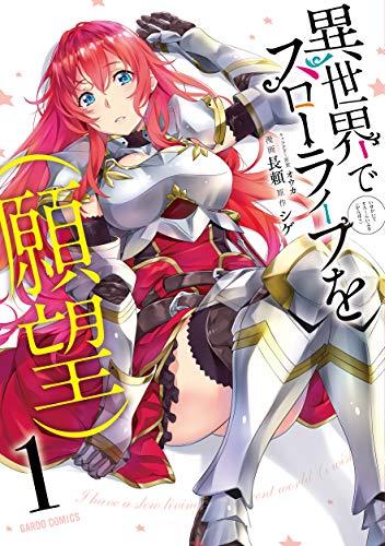 異世界でスローライフを(願望) 1 (ガルドコミックス)