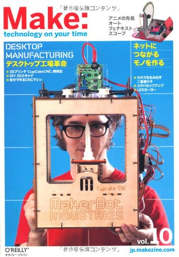 Make: Technology on Your Time Volume 10の詳細を見る