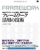 Webアプリケーション設計・実装のためのフレームワーク活用の技術