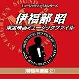 伊福部 昭 東宝映画ミュージックファイル[特撮映画編2]