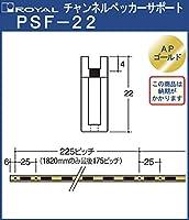 チャンネルペッカーサポート 棚柱 【 ロイヤル 】APゴールド PSF-22-1500サイズ1500mm【7.8×22mm】シングルタイプ ≪要納期確認≫