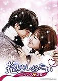 抱きしめたい~ロマンスが必要~ DVD-SET1[DVD]