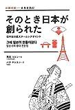そのとき日本が創られた―日本史の重大なターニングポイント (日韓対訳‐日本を読む)