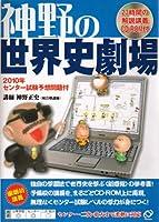 神野の世界史劇場CD−ROM講義(2010年センター試験予想問題付)