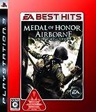 Electronic Arts メダル オブ オナー エアボーン EA BEST HITS メダル オブ オナー エアボーン BLJM-60114の画像
