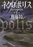 ネクロポリス(下) (朝日文庫)