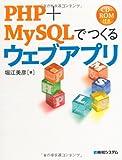 PHP+MySQLでつくるウェブアプリ