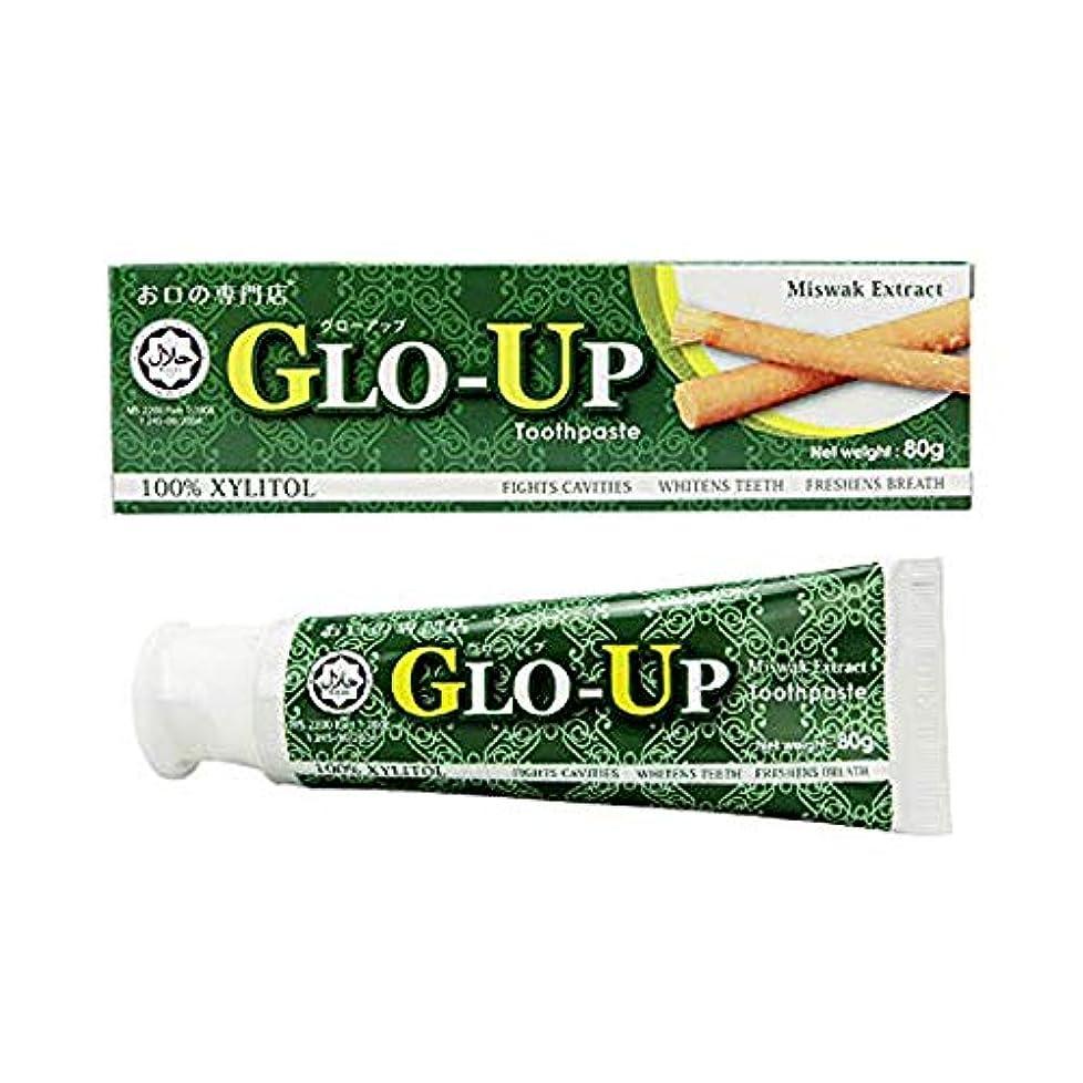 普通のとは異なり欲望【キシリトール100%】お口の専門店 GLO-UP(グローアップ) 歯磨きペースト 80g×1個 【ハラール認証取得歯磨き剤】フッ素無配合 歯科医院取扱品