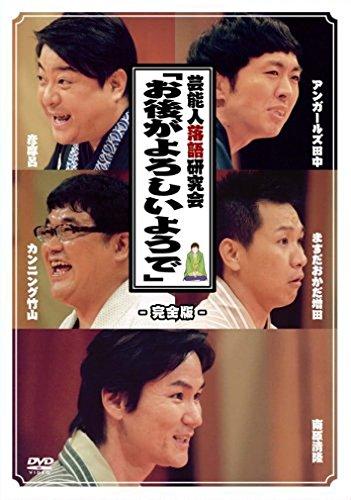 芸能人落語研究会「お後がよろしいようで」完全版 [DVD]の詳細を見る
