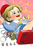 しいちゃん、あのね(3): ニチブン・コミックス (ニチブンコミックス)