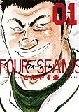 フォーシーム(1) (ビッグコミックス)