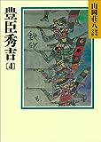 豊臣秀吉(4) (山岡荘八歴史文庫)