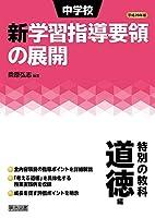 平成28年版 中学校新学習指導要領の展開 特別の教科 道徳編