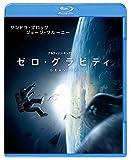 ゼロ・グラビティ[Blu-ray/ブルーレイ]