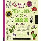 花いっぱいの図案集 45種×20パターン