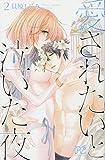 愛されたいと泣いた夜 (2) (プリンセス・コミックス プチ・プリ)
