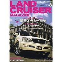 LANDCRUISER MAGAZINE (ランドクルーザー マガジン) 2007年 08月号 [雑誌]