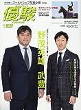 中山牝馬S&金鯱賞&フィリーズレビュー
