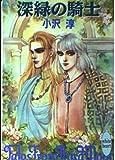 深緑の騎士 (講談社X文庫―ホワイトハート)