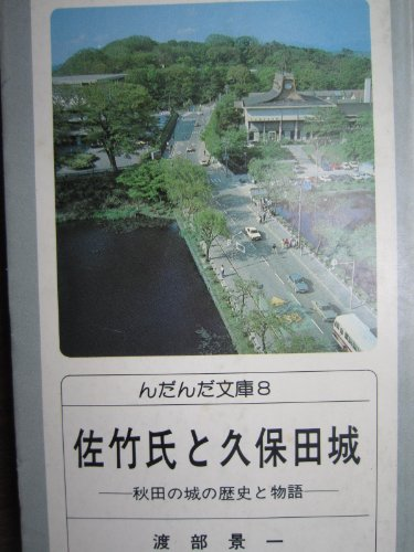 佐竹氏と久保田城―秋田の城の歴史と物語 (1980年) (んだんだ文庫〈8〉)