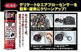 KURE(呉工業) エアフロクリーン (170ml) エアフローセンサークリーナー [ 品番 ] 3018 [HTRC2.1]