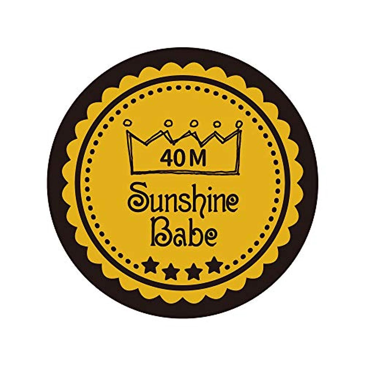 探偵大通り風邪をひくSunshine Babe カラージェル 40M セイロンイエロー 2.7g UV/LED対応