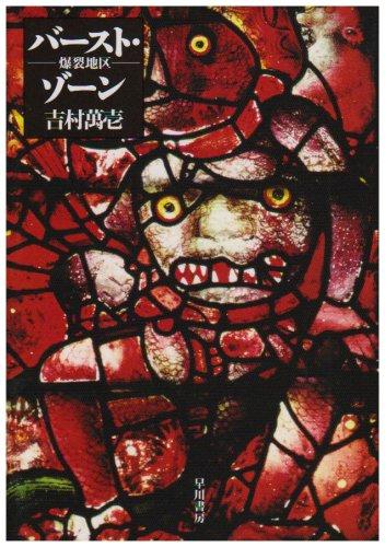 バースト・ゾーン―爆裂地区 (ハヤカワ文庫JA)の詳細を見る