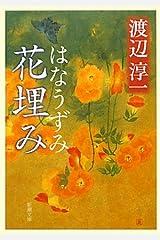 花埋み (新潮文庫) 文庫
