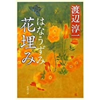 花埋み (新潮文庫)