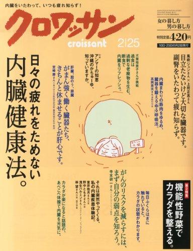 クロワッサン 2014年 2/25号 [雑誌]の詳細を見る