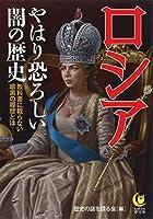 ロシア やはり恐ろしい闇の歴史: 教科書に載らない暗黒の履歴とは―― (KAWADE夢文庫)
