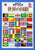 しらべ図鑑マナペディア 世界の国旗