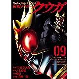 仮面ライダークウガ9(ヒーローズコミックス)