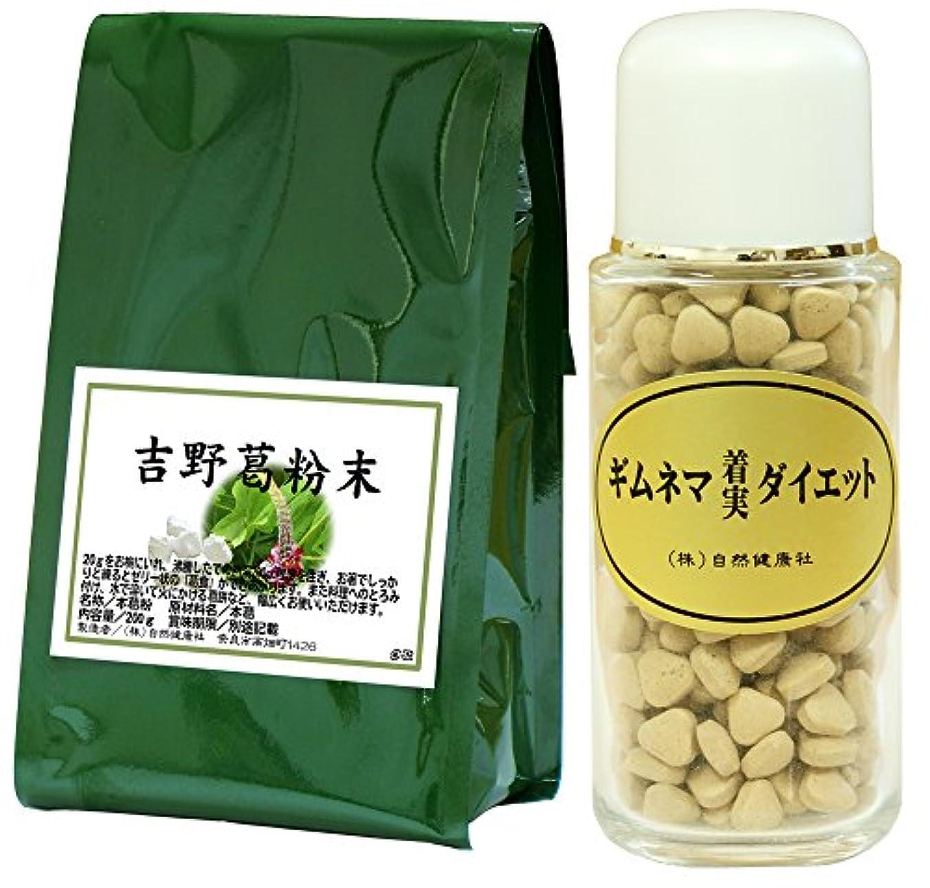 自由アリ下向き自然健康社 国産吉野葛粉末 200g + ギムネマダイエット 90g